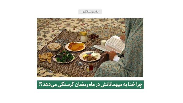 چرا خدا به میهمانانش در ماه رمضان گرسنگی میدهد؟!