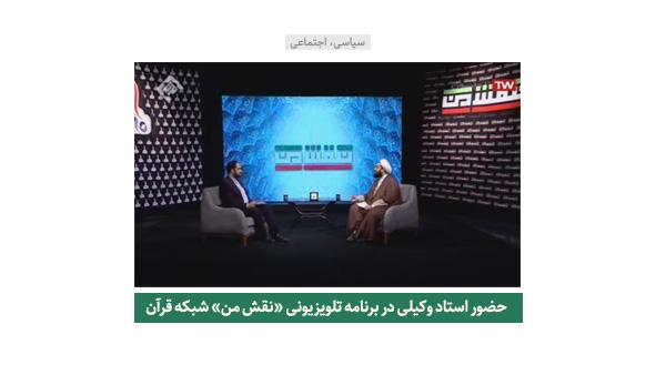 حضور استاد وکیلی در برنامه «نقش من» شبکه قرآن با موضوع بیانیه گام دوم